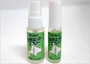Spray_02