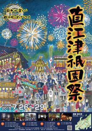 Naoetsu_poster2015_a3452x640