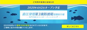 Main_naoetsu_2020_2